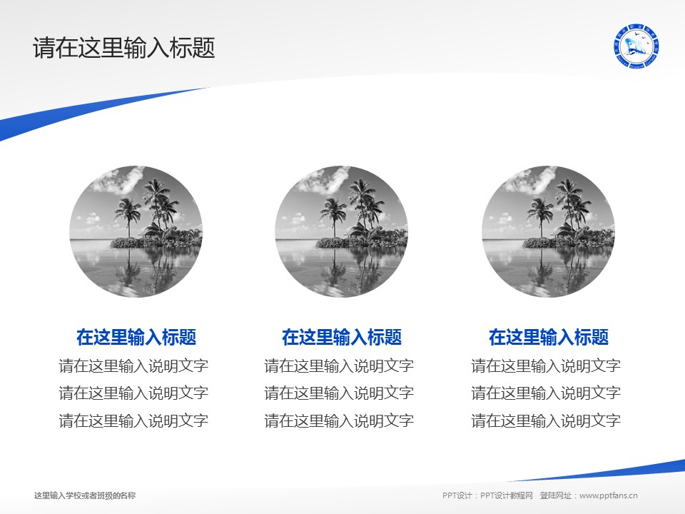 大连航运职业技术学院PPT模板下载_幻灯片预览图3