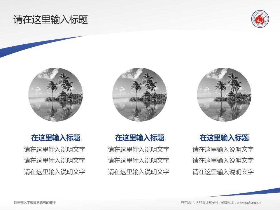 辽宁现代服务职业技术学院PPT模板下载_幻灯片预览图3