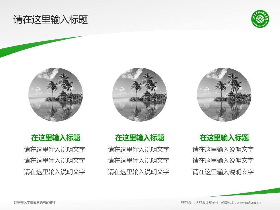 辽宁卫生职业技术学院PPT模板下载_幻灯片预览图3