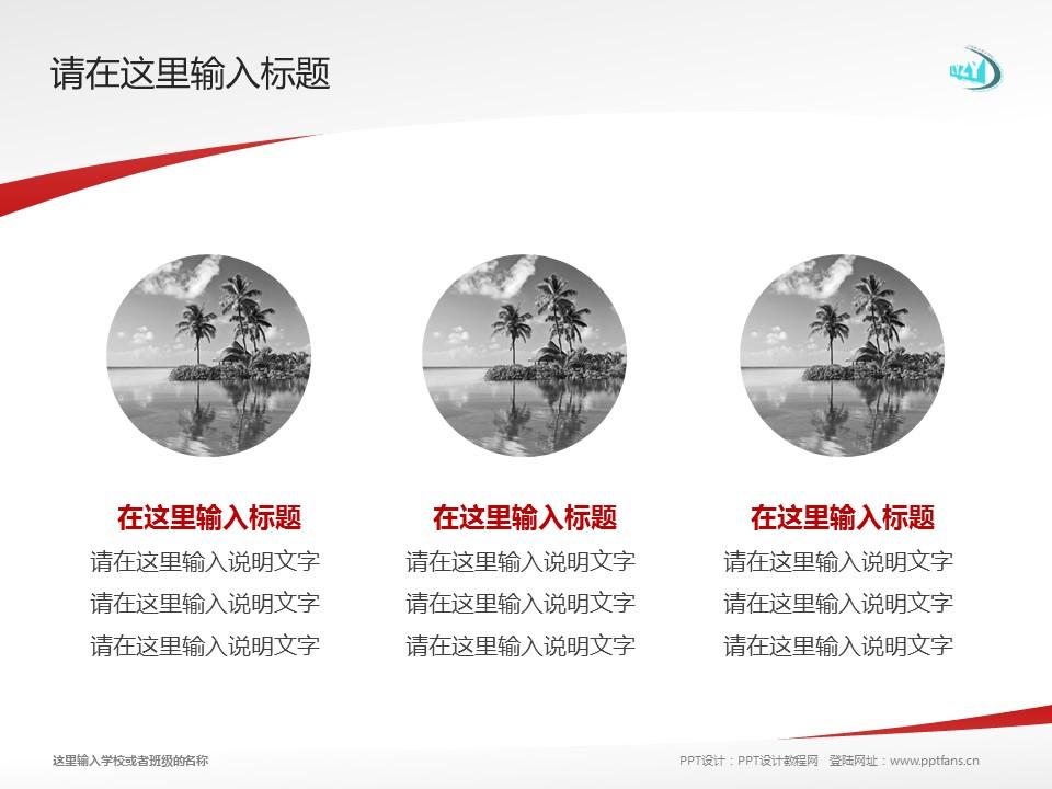 辽阳职业技术学院PPT模板下载_幻灯片预览图3