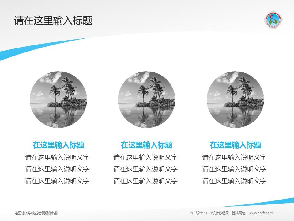 沈阳职业技术学院PPT模板下载_幻灯片预览图3