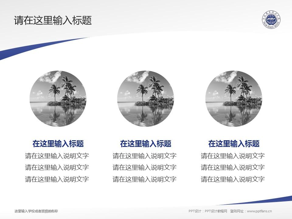 大连商务职业学院PPT模板下载_幻灯片预览图3