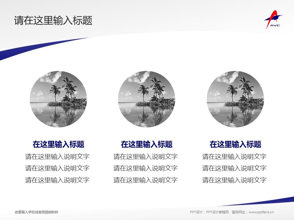 辽宁广告职业学院PPT模板下载_幻灯片预览图3