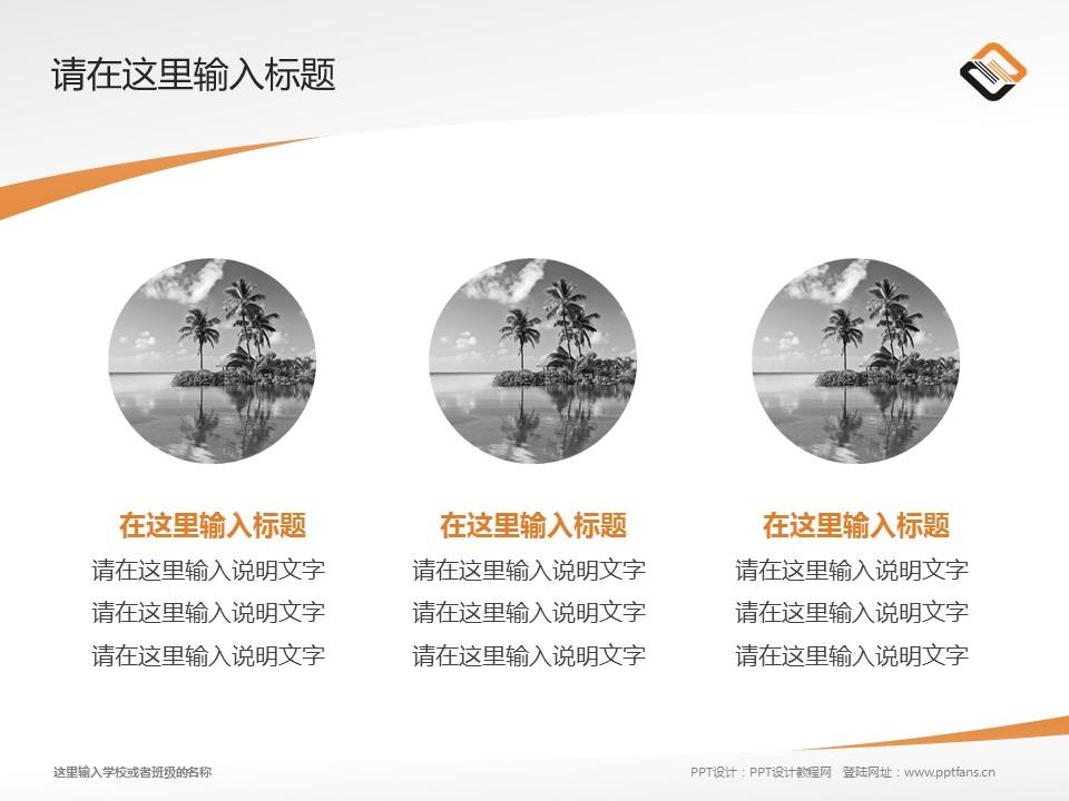 辽宁机电职业技术学院PPT模板下载_幻灯片预览图3
