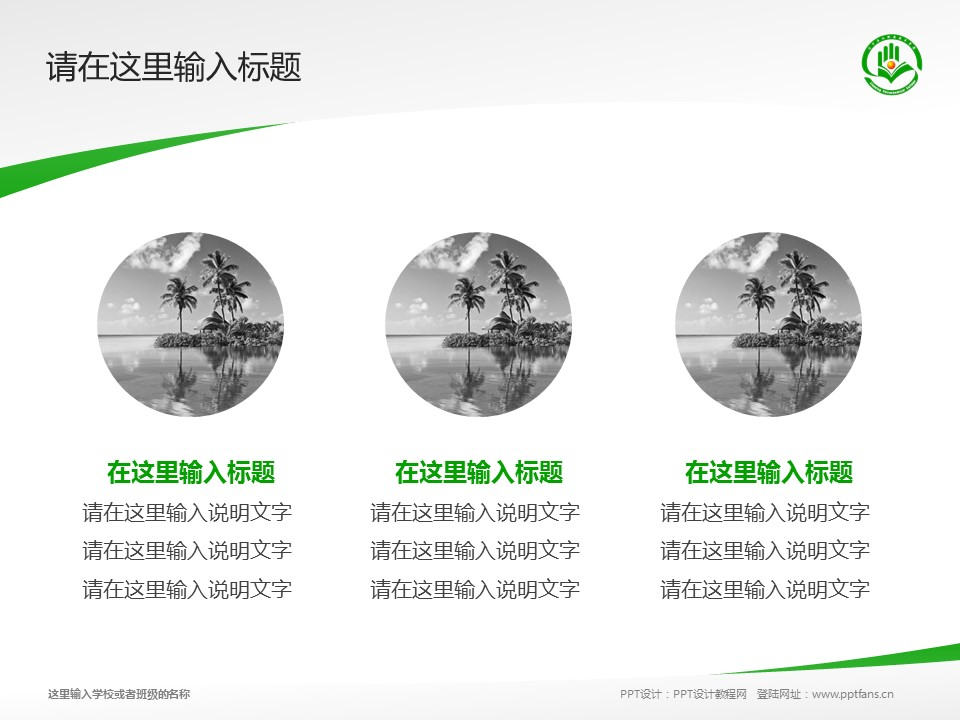 辽宁石化职业技术学院PPT模板下载_幻灯片预览图3
