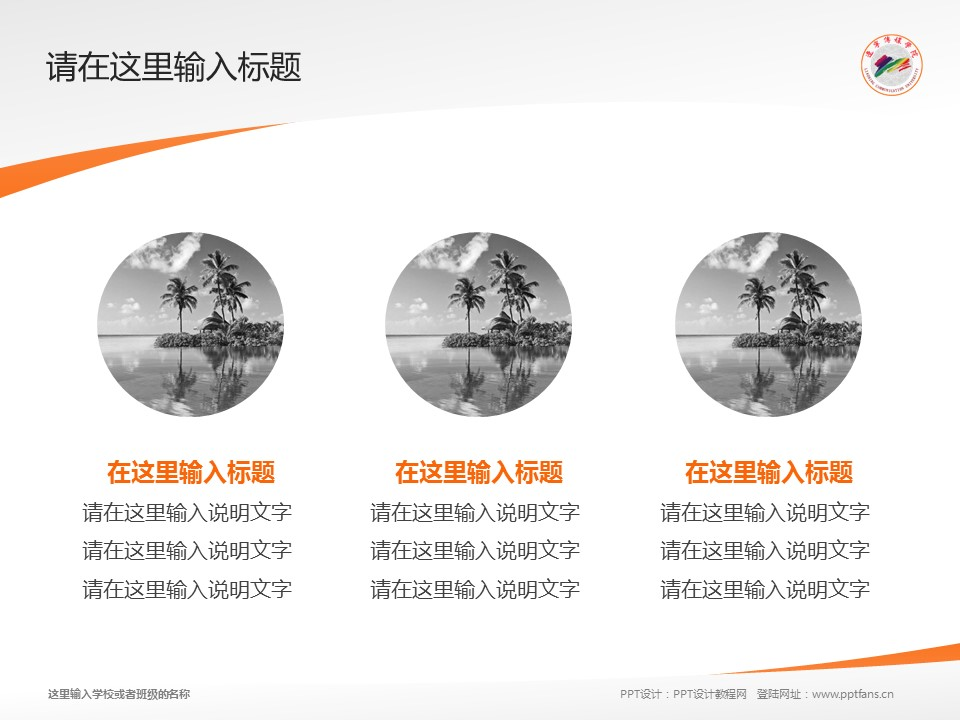 辽宁美术职业学院PPT模板下载_幻灯片预览图3