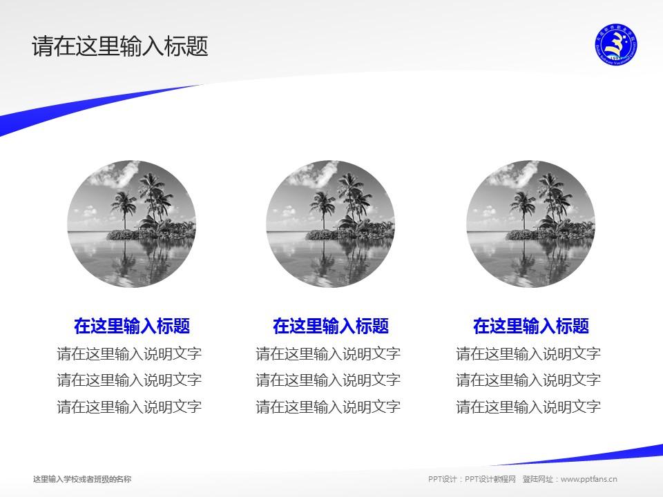 大连软件职业学院PPT模板下载_幻灯片预览图3