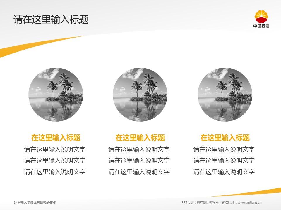 辽河石油职业技术学院PPT模板下载_幻灯片预览图3