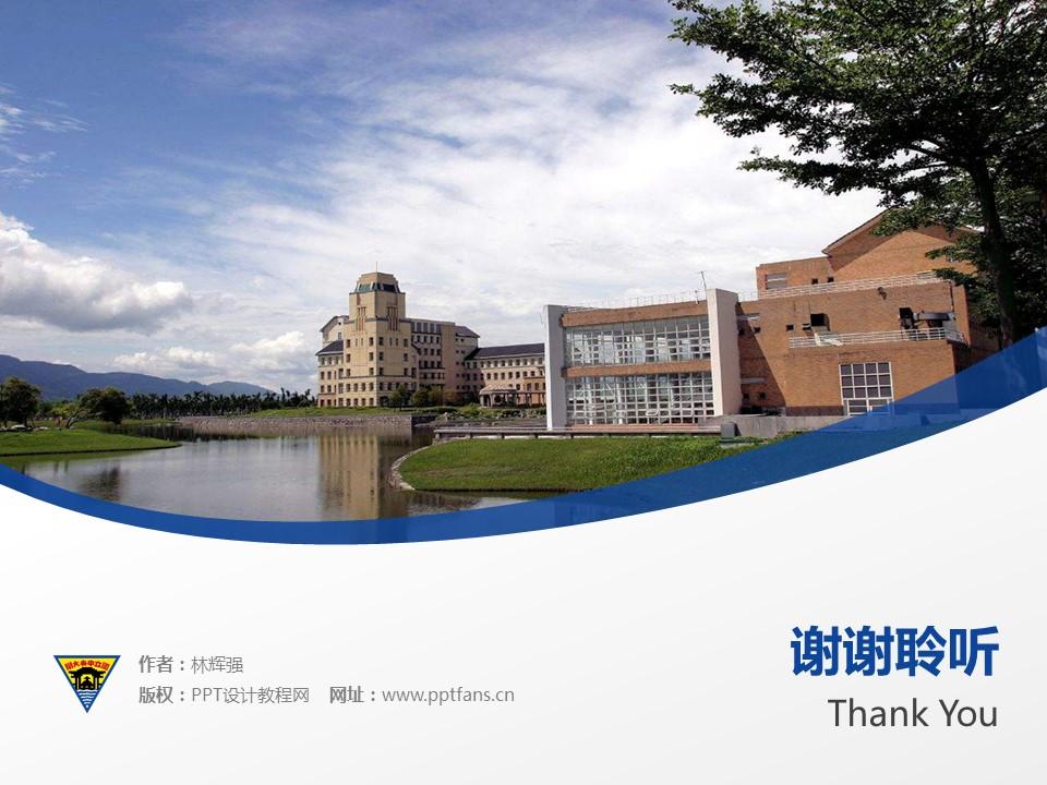 台湾中央大学PPT模板下载_幻灯片预览图19