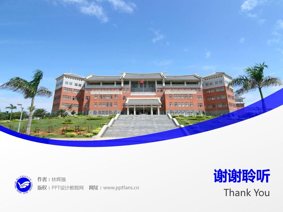 台湾海洋大学PPT模板下载_幻灯片预览图18