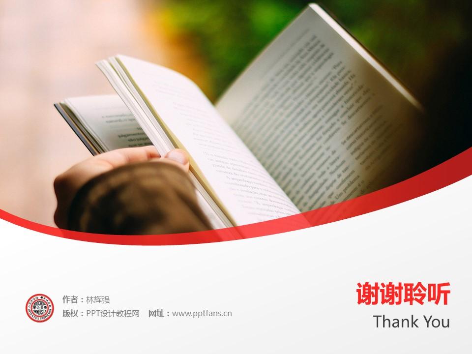 台湾东吴大学PPT模板下载_幻灯片预览图18