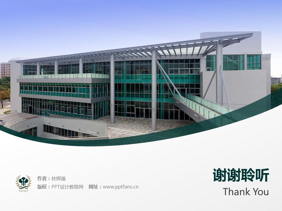 高雄餐旅大学PPT模板下载_幻灯片预览图19