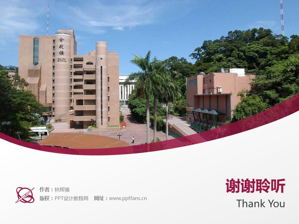 台湾世新大学PPT模板下载_幻灯片预览图19