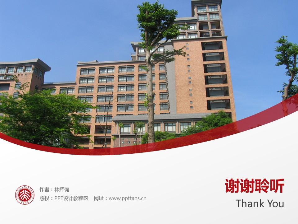 台湾台北大学PPT模板下载_幻灯片预览图18