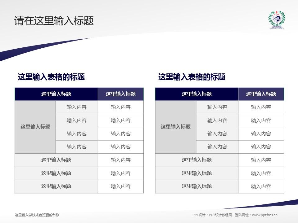 台湾辅仁大学PPT模板下载_幻灯片预览图18