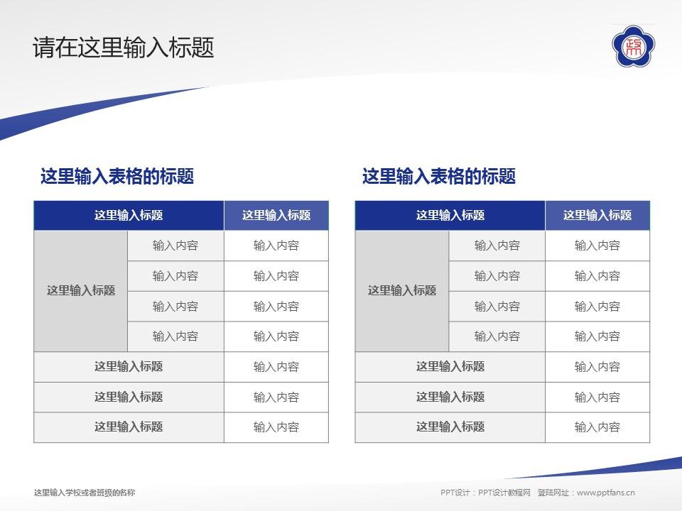 台湾政治大学PPT模板下载_幻灯片预览图17