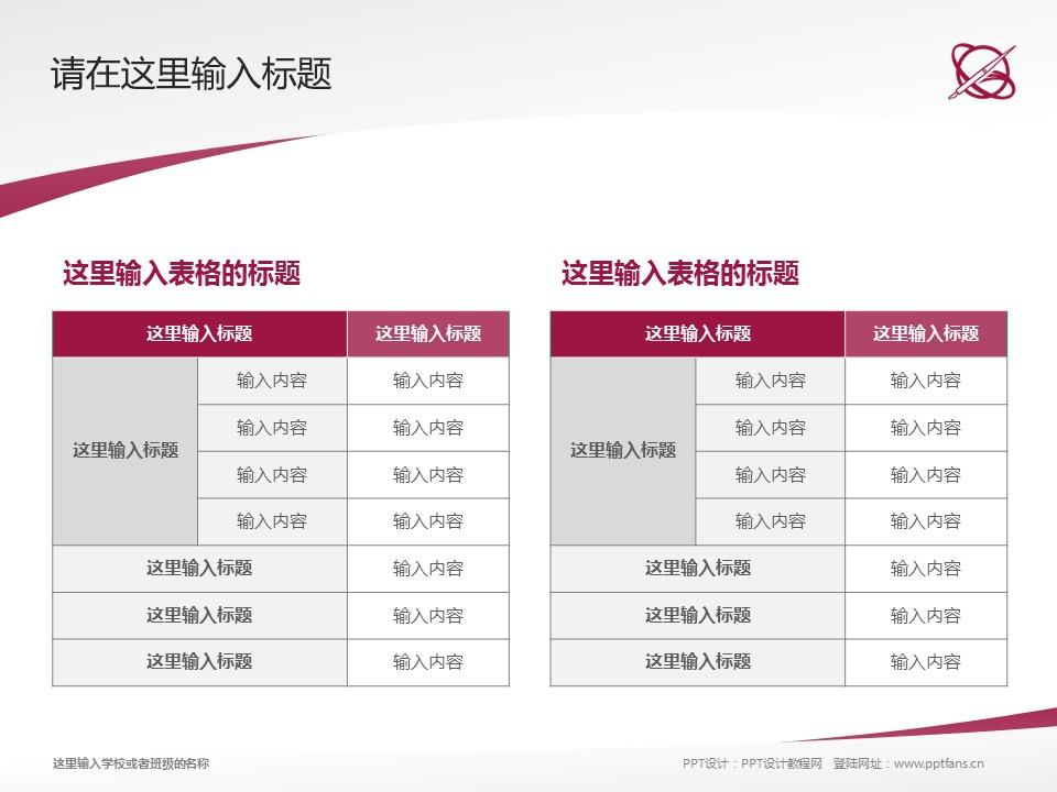 台湾世新大学PPT模板下载_幻灯片预览图18