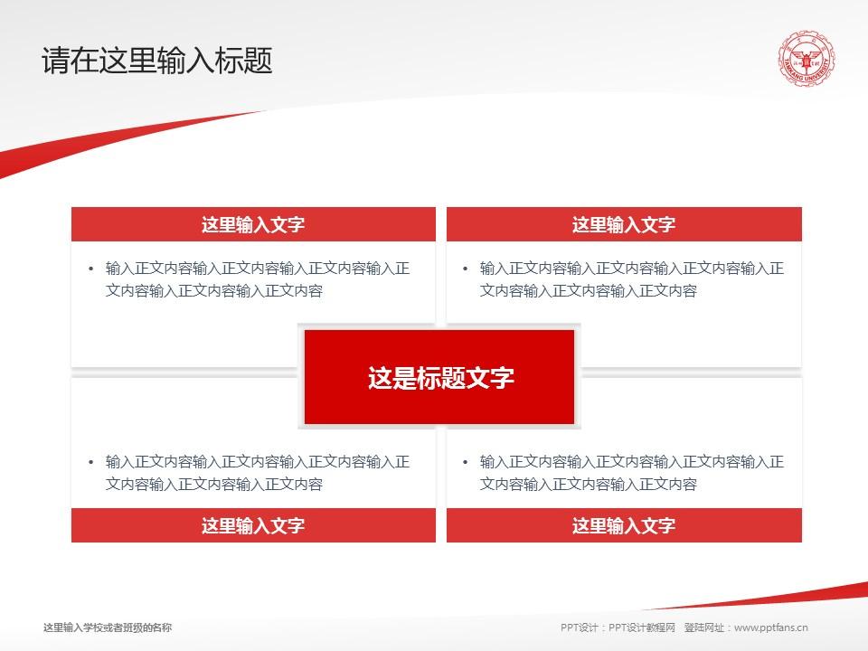 台湾淡江大学PPT模板下载_幻灯片预览图17
