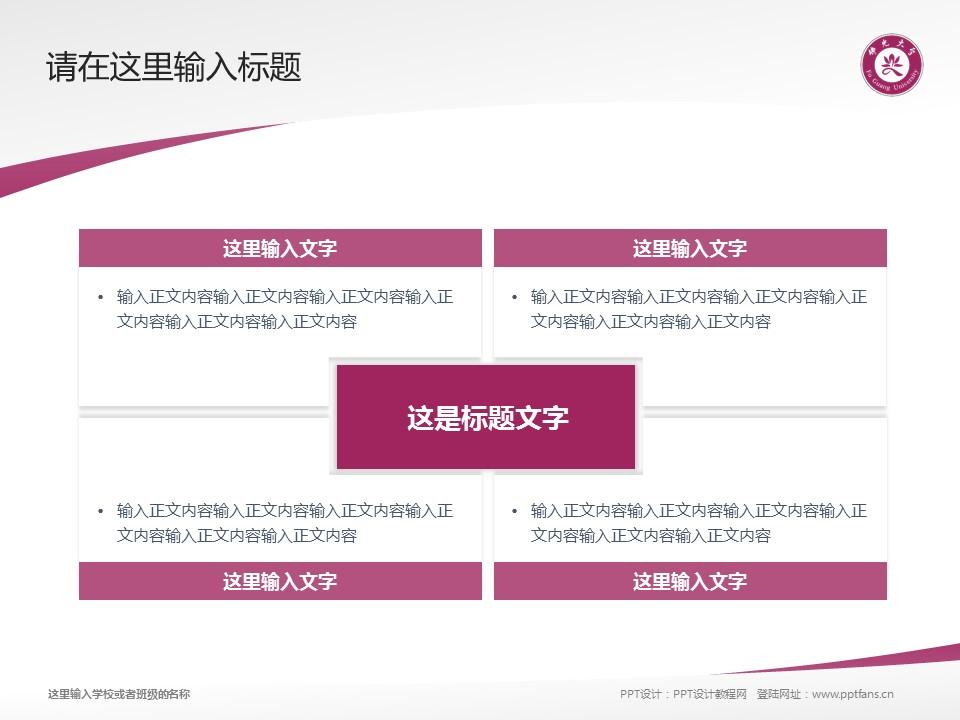 台湾佛光大学PPT模板下载_幻灯片预览图17