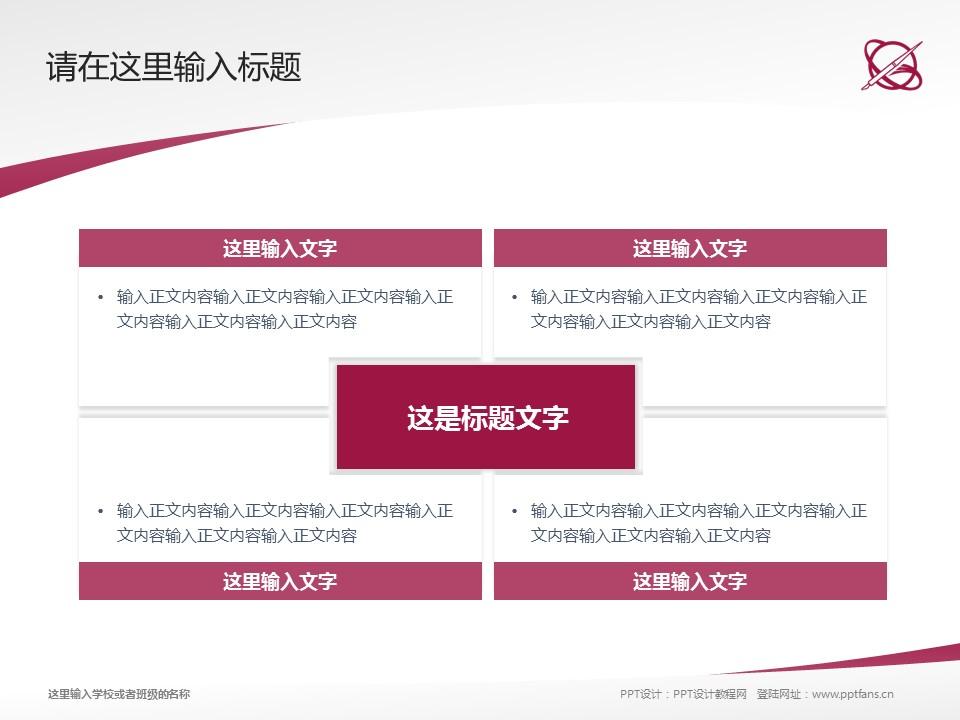 台湾世新大学PPT模板下载_幻灯片预览图17