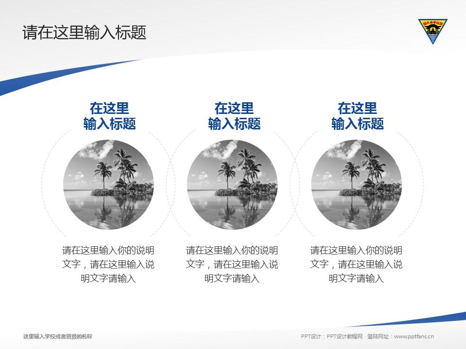 台湾中央大学PPT模板下载_幻灯片预览图15