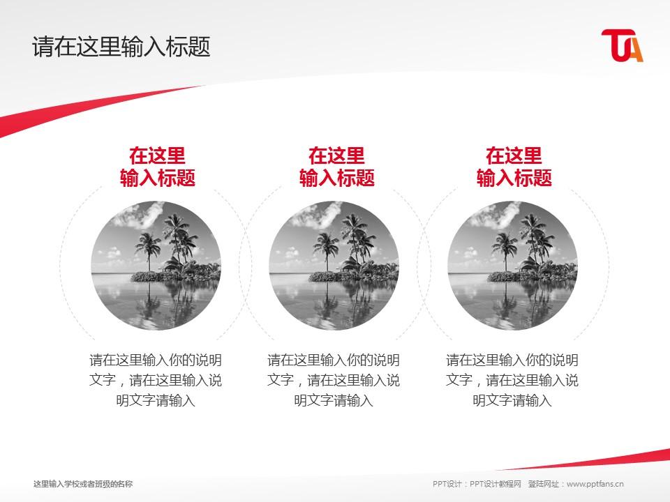 台湾艺术大学PPT模板下载_幻灯片预览图15
