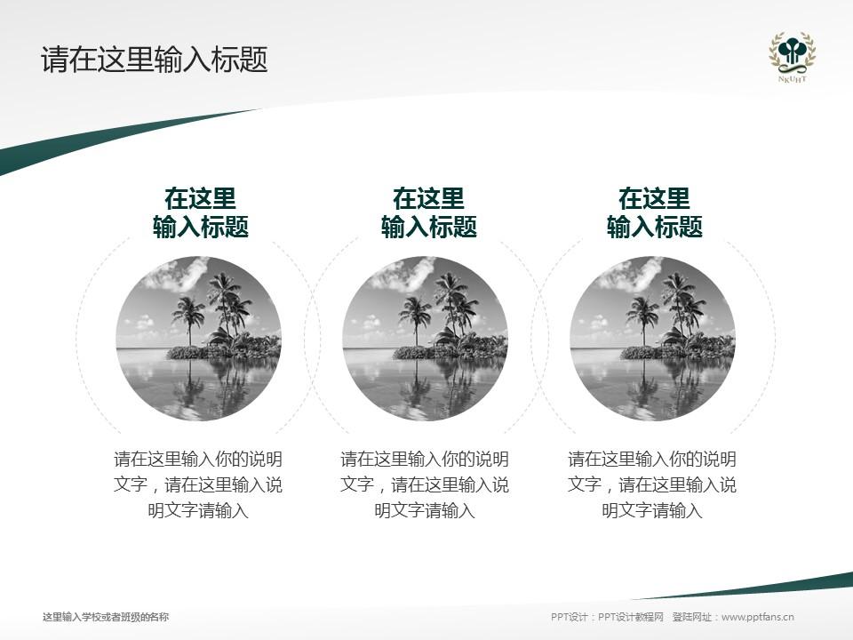 高雄餐旅大学PPT模板下载_幻灯片预览图15