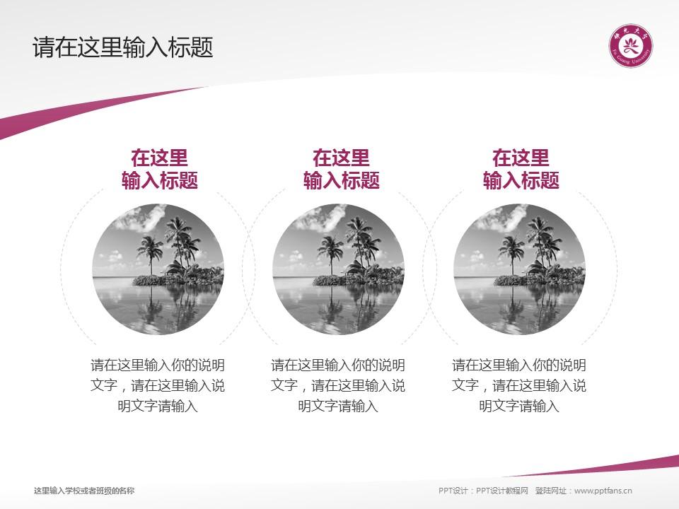 台湾佛光大学PPT模板下载_幻灯片预览图15