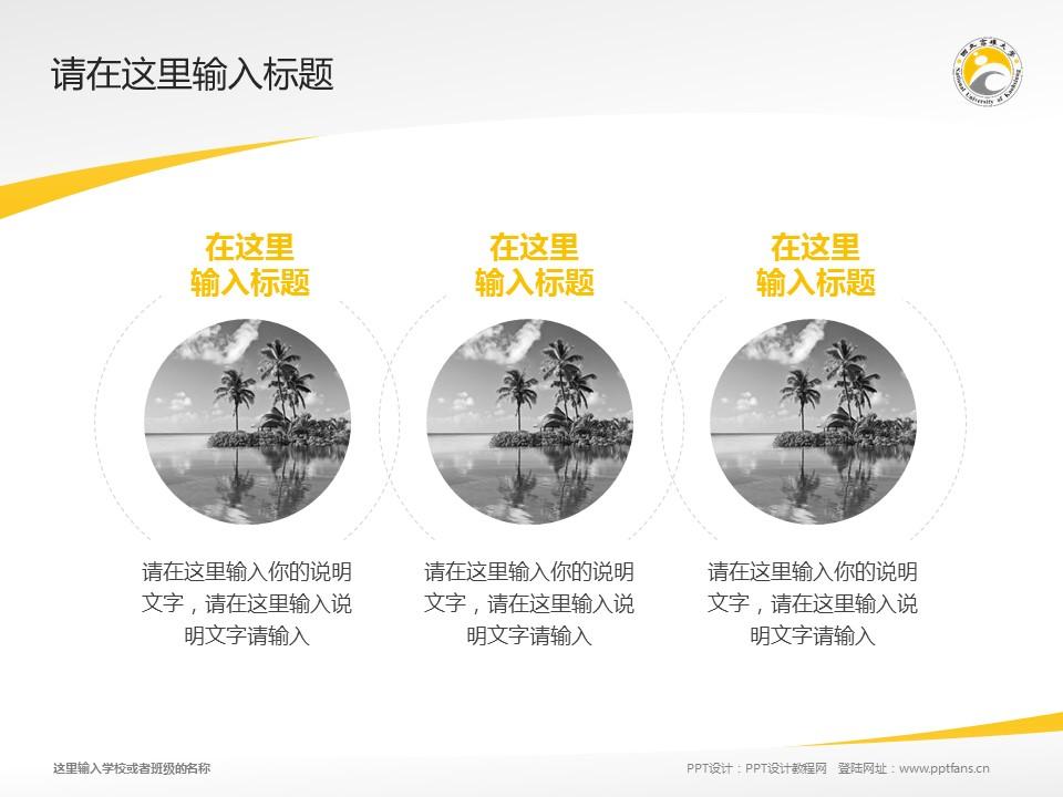 台湾高雄大学PPT模板下载_幻灯片预览图15
