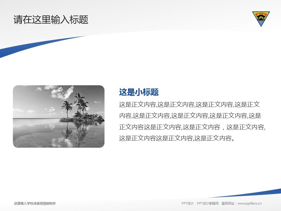 台湾中央大学PPT模板下载_幻灯片预览图4