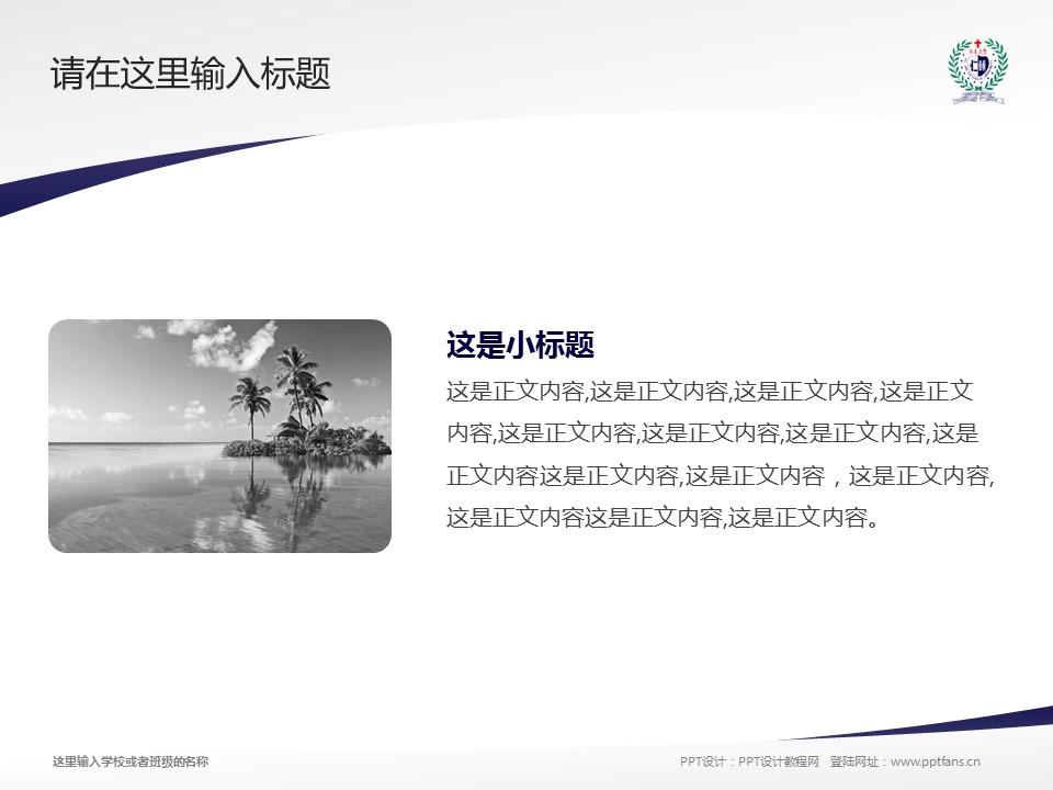 台湾辅仁大学PPT模板下载_幻灯片预览图4
