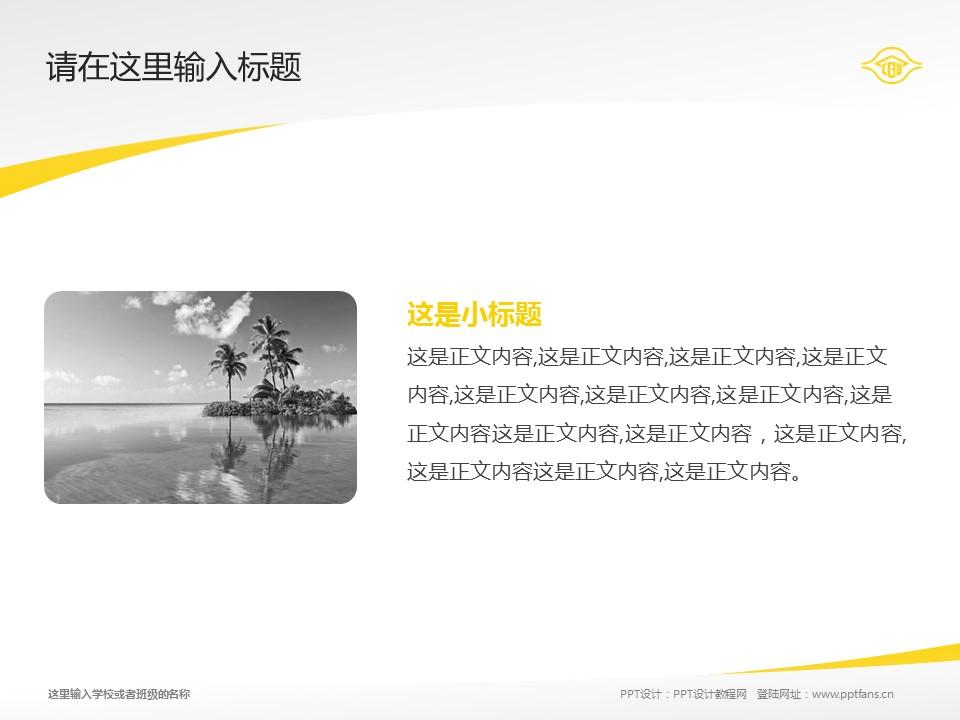 台湾长庚大学PPT模板下载_幻灯片预览图4