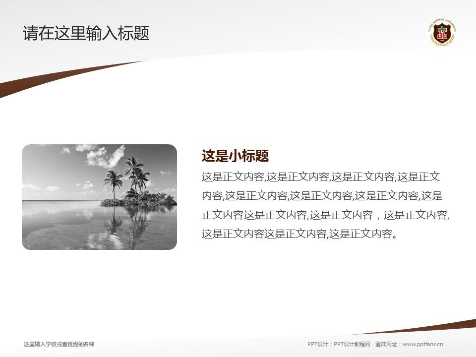 台北医学大学PPT模板下载_幻灯片预览图4