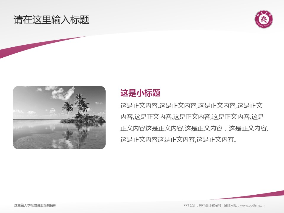 台湾佛光大学PPT模板下载_幻灯片预览图4