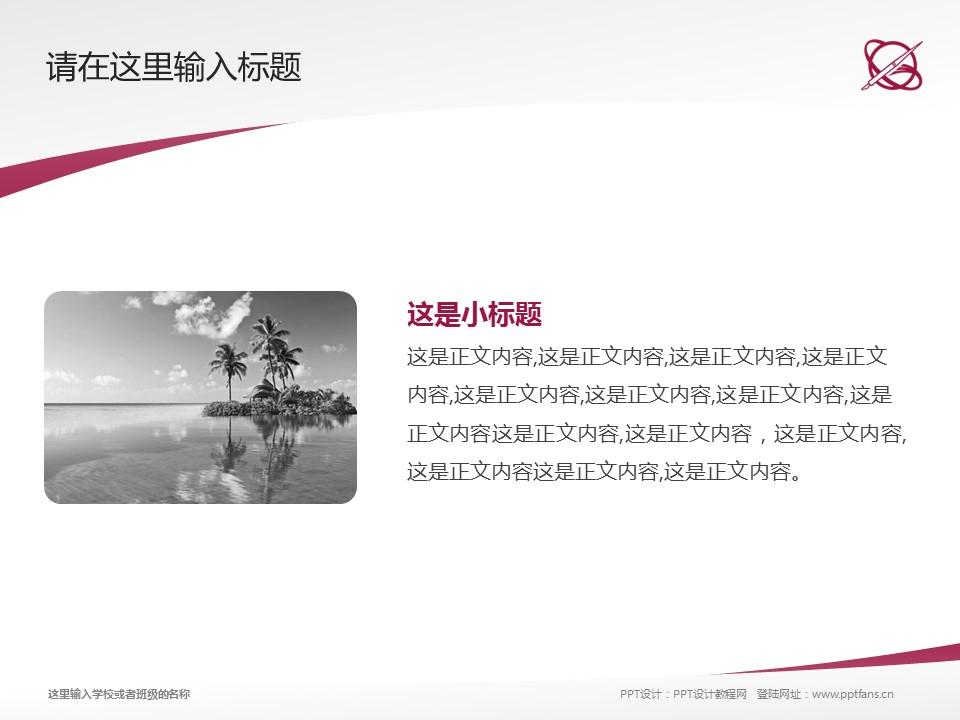 台湾世新大学PPT模板下载_幻灯片预览图4