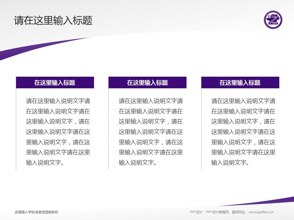台湾交通大学PPT模板下载_幻灯片预览图14