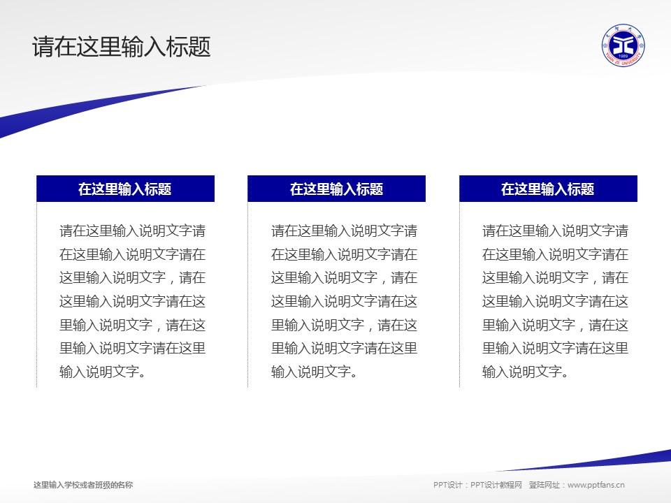 台湾元智大学PPT模板下载_幻灯片预览图7