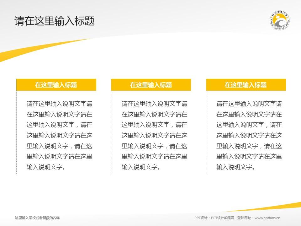 台湾高雄大学PPT模板下载_幻灯片预览图14