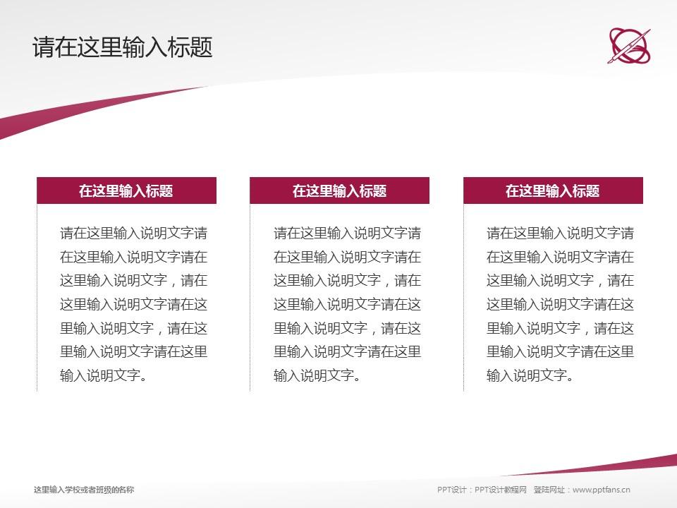 台湾世新大学PPT模板下载_幻灯片预览图14
