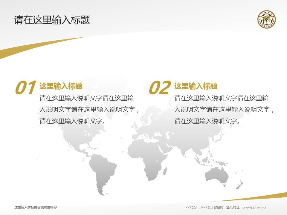 台湾大学PPT模板下载_幻灯片预览图12