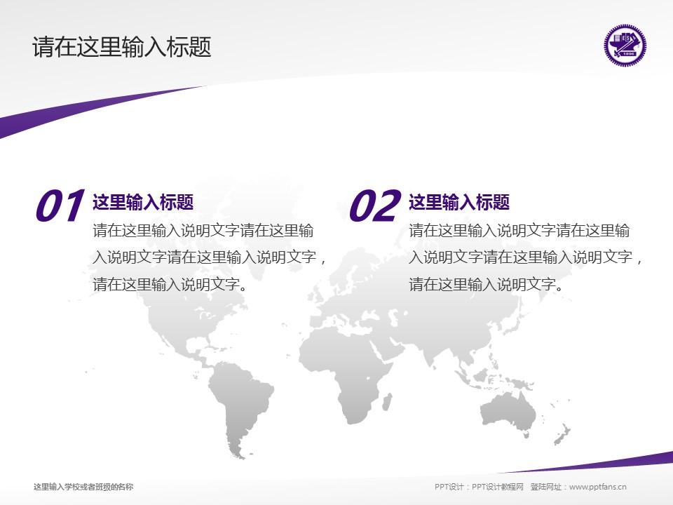 台湾交通大学PPT模板下载_幻灯片预览图12