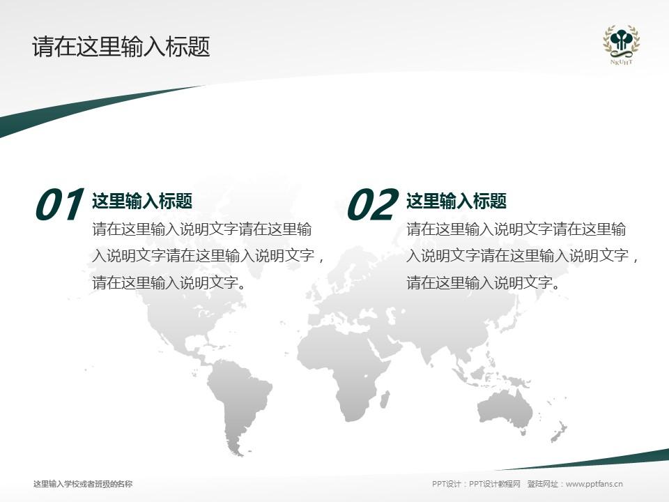 高雄餐旅大学PPT模板下载_幻灯片预览图12
