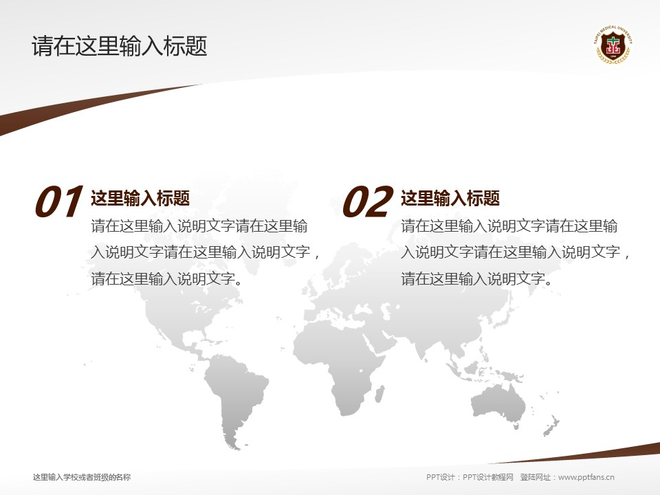 台北医学大学PPT模板下载_幻灯片预览图12