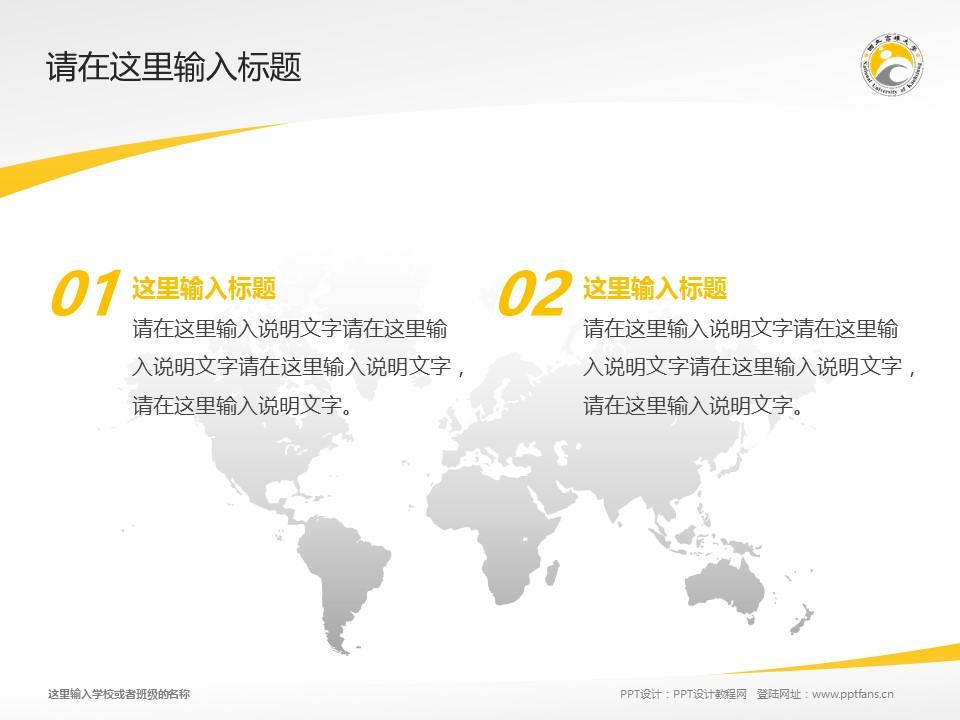 台湾高雄大学PPT模板下载_幻灯片预览图12
