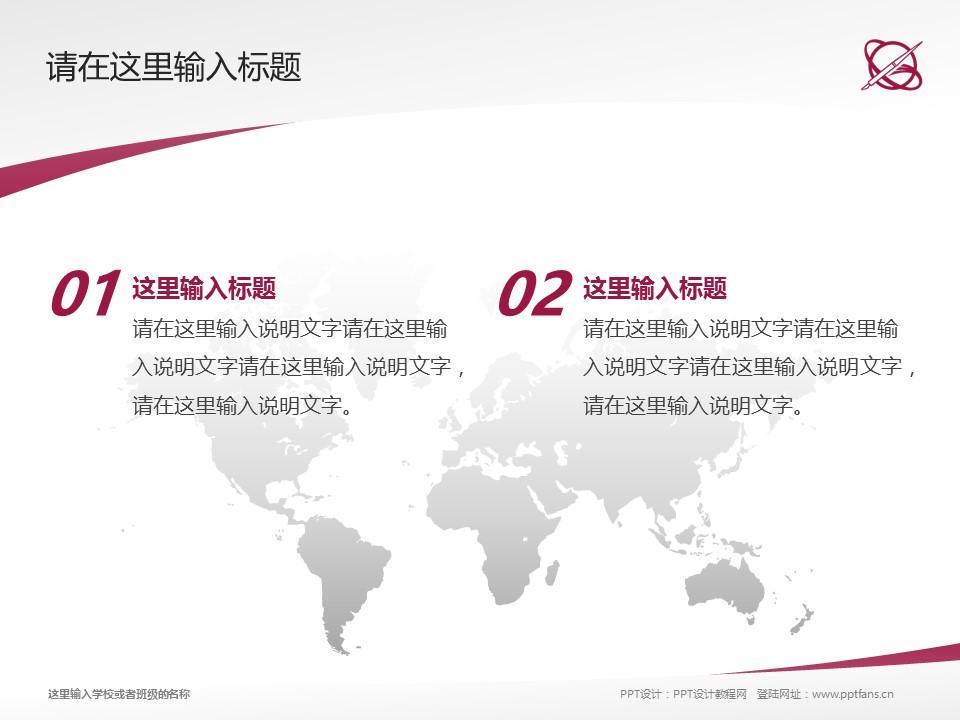 台湾世新大学PPT模板下载_幻灯片预览图12