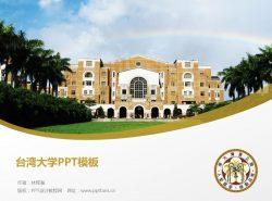 台湾大学PPT模板下载