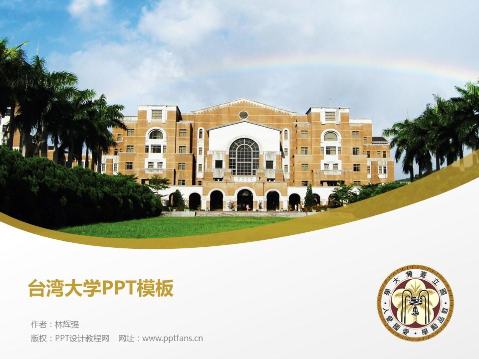 ppt设计教程网 ppt模板商店 学校ppt模板 台湾 > 台湾大学ppt模板下载