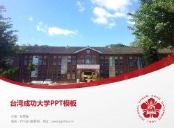 台湾成功大学PPT模板下载