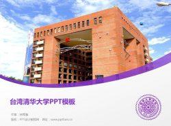 台湾清华大学/国立清华大学PPT模板下载