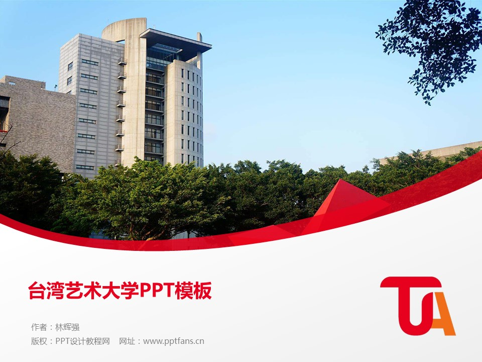 台湾艺术大学PPT模板下载_幻灯片预览图1